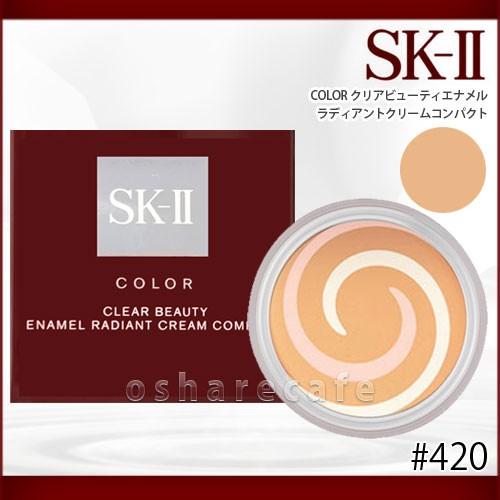 【メール便発送OK】 SK-II/SK2 COLOR クリアビュ...