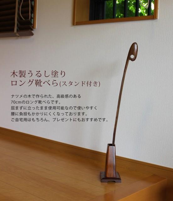 木製 DXロング靴べらセット うるし塗(靴べらロング、ロングくつべら、スタンド