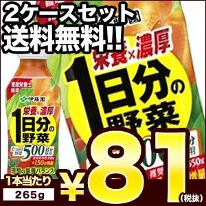 【送料無料】伊藤園 栄養×濃厚 1日分の野菜 265g...