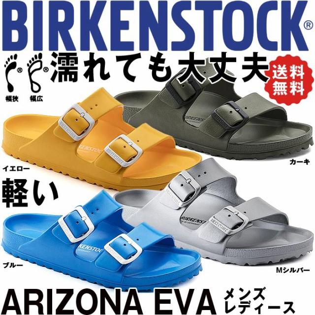 ビルケンシュトック EVA アリゾナ サンダル メンズ レディース 履き心地がいい 歩きやすい ブルー イエロー シルバー