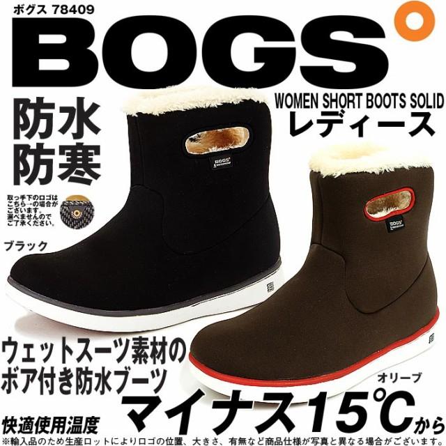 BOGS ボグス ブーツ レディース ショート ボア ウ...