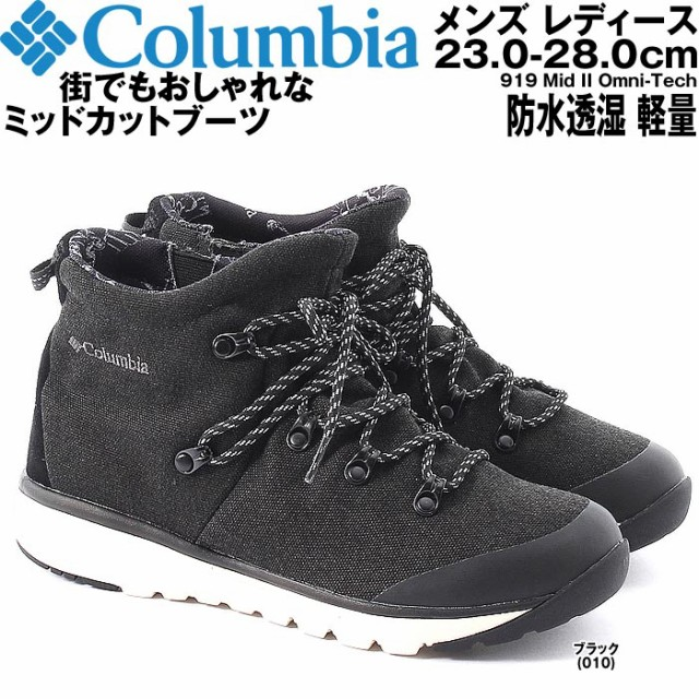 コロンビア 靴 メンズ レディース オムニテック スリッポン 防水 透湿 軽量 Columbia YU3980 919 Mid II Omni-Tech