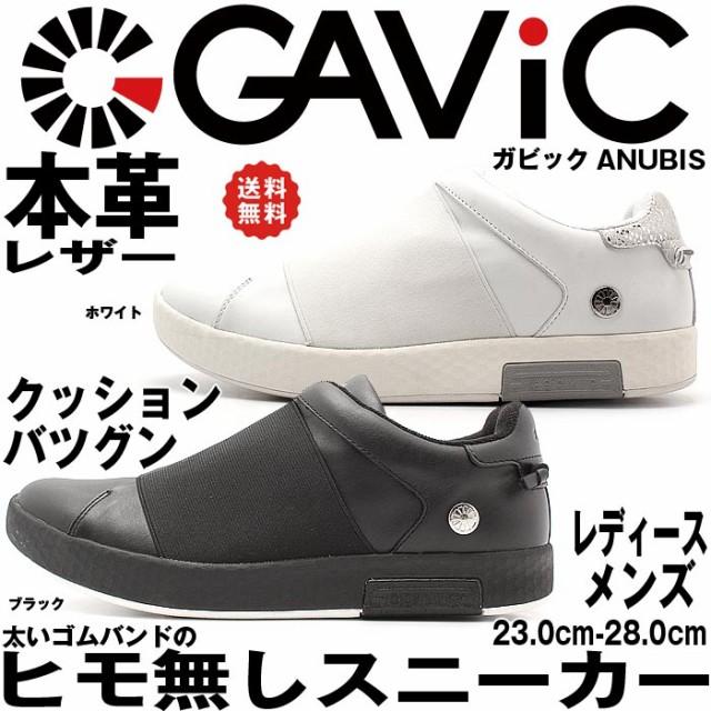 ガビック シューズ アヌビス ローカット 紐無しスニーカー レディース メンズ 黒 白 GAVIC ANUBIS