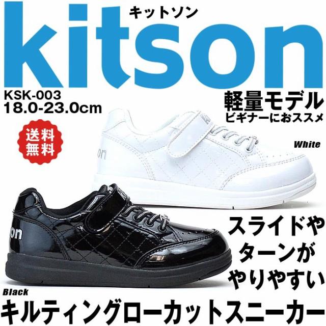 キットソン スニーカー 靴 ローカット キッズ 白 ...