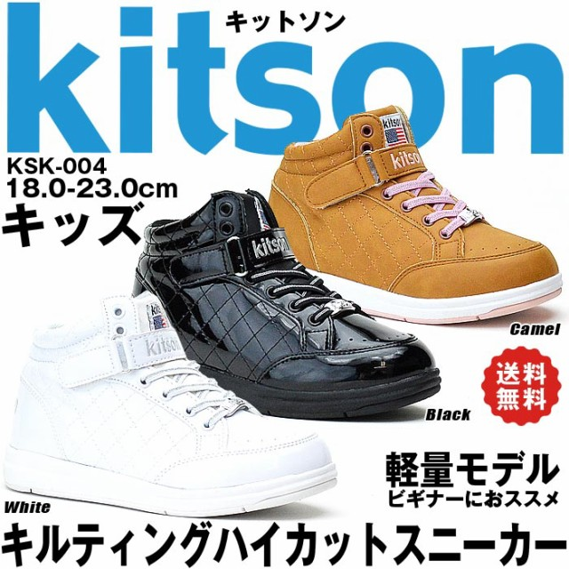 キットソン スニーカー 靴 ハイカット キッズ 白 ...