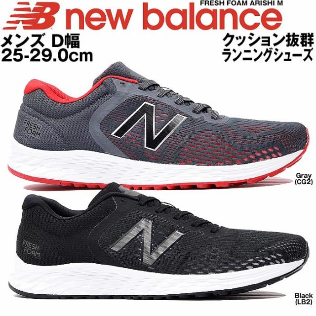 ニューバランス メンズ スニーカー ランニング ジョギング 軽量 シューズ ワイズD幅 new balance FRESH FOAM ARISHI M