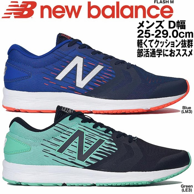 ニューバランス メンズ スニーカー ランニングシューズ 通学 部活 靴 体育 運動会 体育祭 フィットネス ウォーキング マラソン