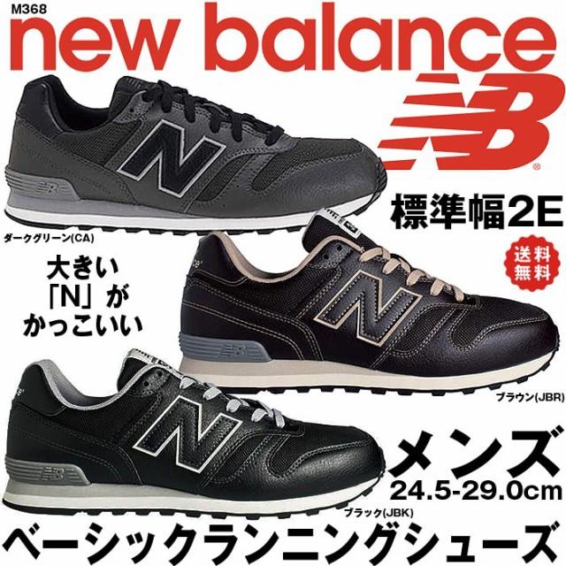 ニューバランス メンズ スニーカー ジョギング ウォーキング シューズ 標準幅2E new balance M368