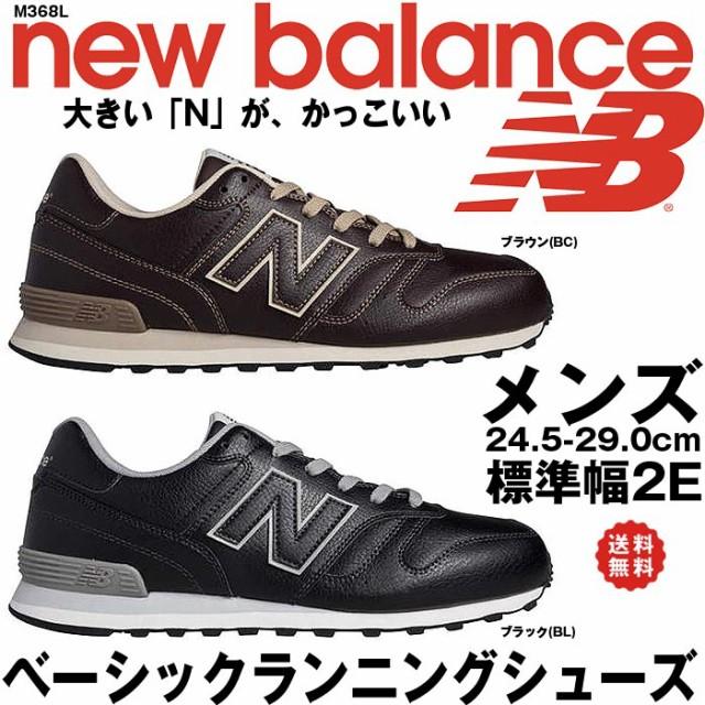 ニューバランス メンズ スニーカー ジョギング ウォーキング シューズ 標準幅2E new balance M368L