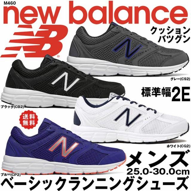 ニューバランス メンズ スニーカー ジョギング ランニング シューズ 標準幅2E new balance M460