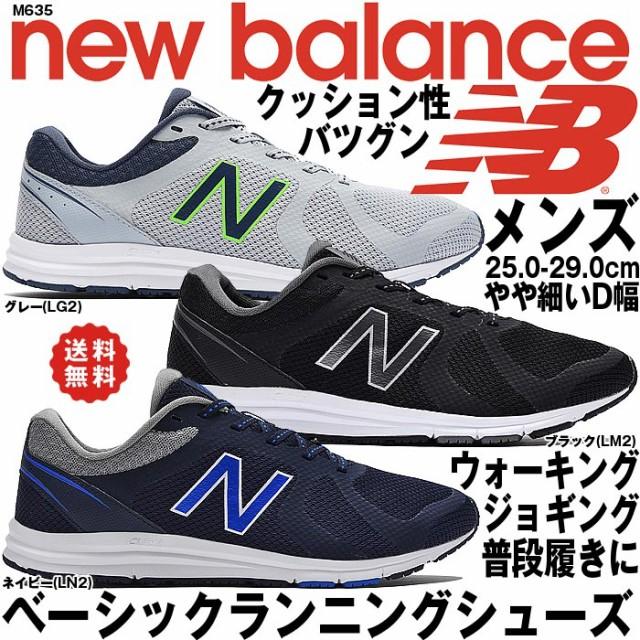 ニューバランス メンズ スニーカー ランニング ジョギング 軽量 シューズ ワイズD幅 new balance M635 送料無料