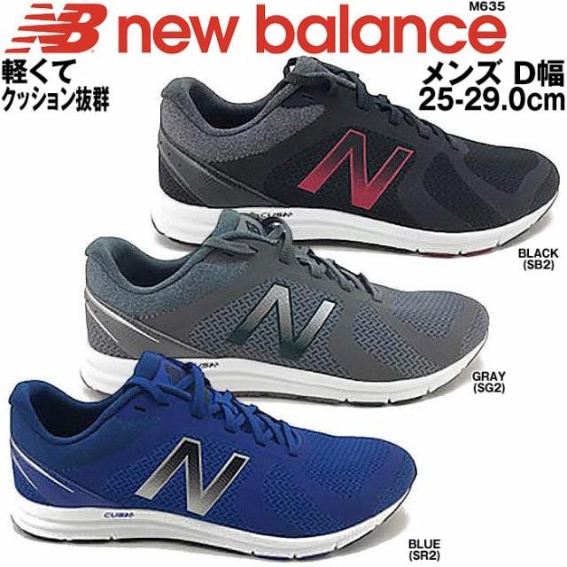 ニューバランス メンズ スニーカー ランニング ジョギング 軽量 シューズ ワイズD幅 new balance M635