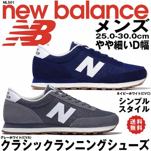 ニューバランス スニーカー メンズ ランニング ジョギング 軽量 シューズ スリムなD幅 new balance ML501