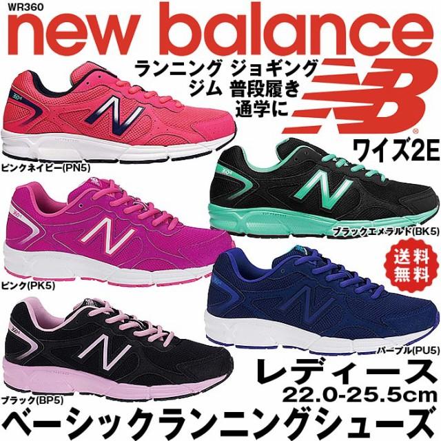 ニューバランス レディース スニーカー 通学 ランニング ジョギング ウォーキング 軽量 シューズ ワイズ標準幅2E new balance WR360
