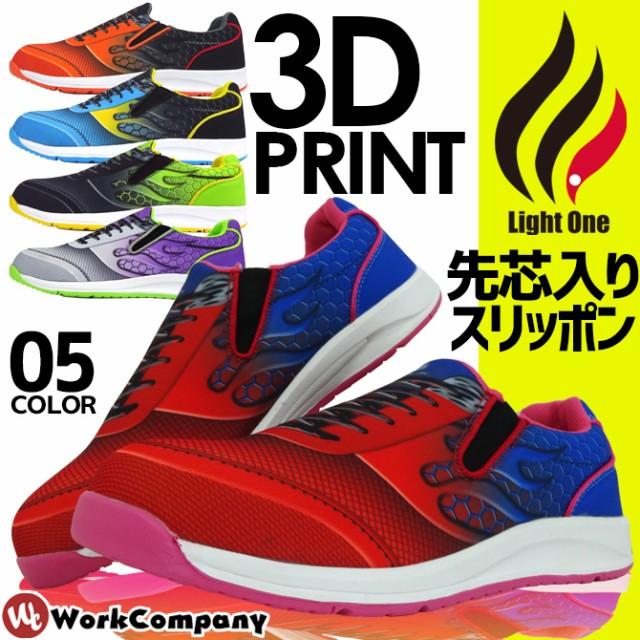安全靴 セーフティスリッポン Light One Fire 3D...
