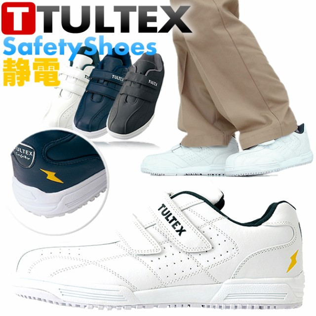 安全靴 スニーカー TULTEX(タルテックス)マジ...