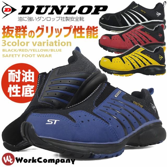 安全靴 スニーカー DUNLOP(ダンロップ) マグナムS...