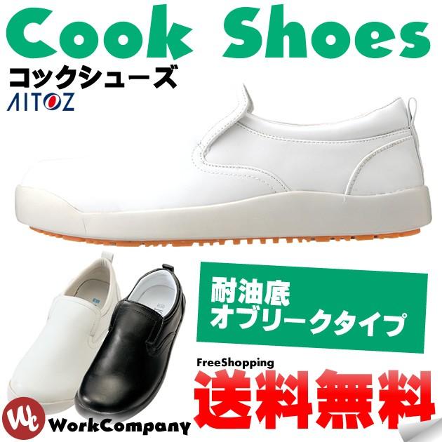 送料無料 コックシューズ (AITOZアイトス) シンプル無地フェイクレザー『2カラー』【厨房靴】【あす着対応】
