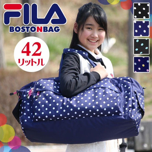 FILA ボストンバック 42L 7398 送料無料 修学旅行...