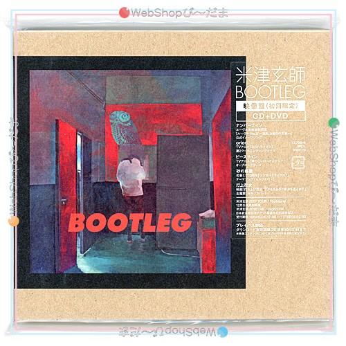 米津玄師/BOOTLEG (映像盤 初回限定)/CD/早期購入...