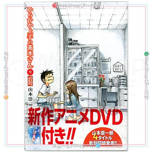 からかい上手の高木さん(9) OVA付き特別版/Amazon...
