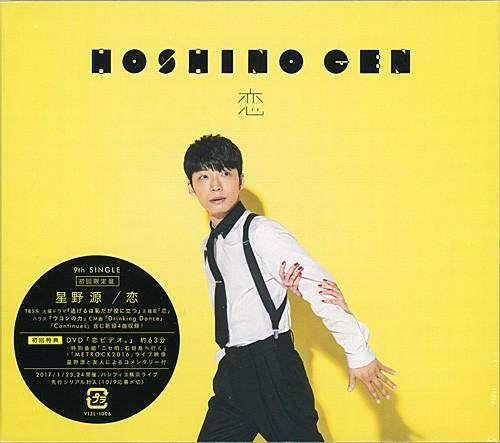 星野源 恋 (初回限定盤)/CD◆新品Ss【即納】