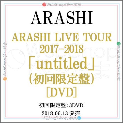 嵐/ARASHI LIVE TOUR 2017-2018 「untitled」(初...