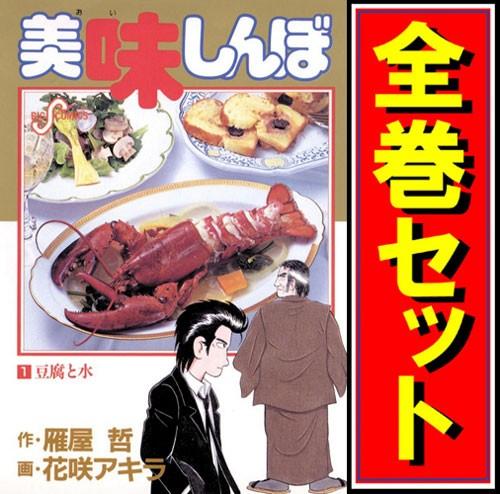 【中古】美味しんぼ/漫画全巻セット◆C≪1〜111巻...