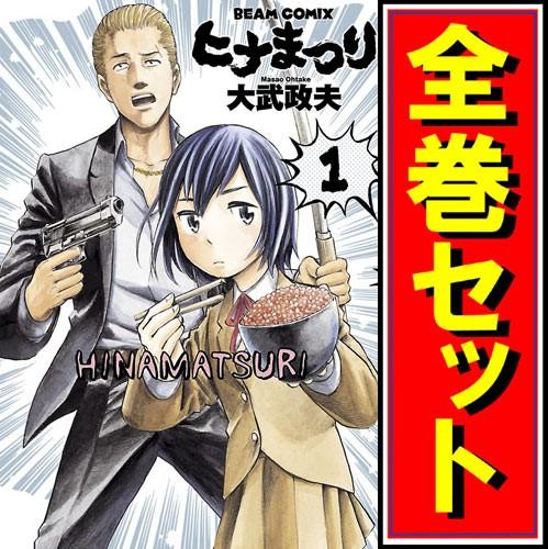 【中古】ヒナまつり/漫画全巻セット◆C≪1〜14巻...
