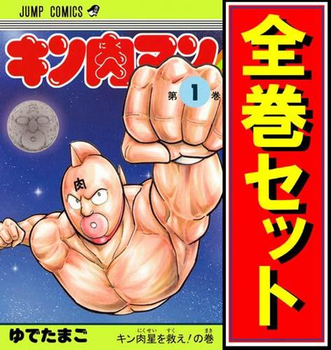 【中古】キン肉マン(新装版)/漫画全巻セット◆C≪...