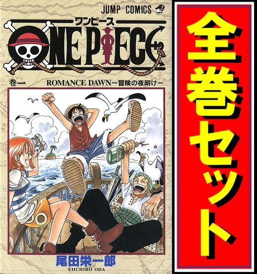 【中古】ONE PIECE(ワンピース)/漫画全巻セット/...