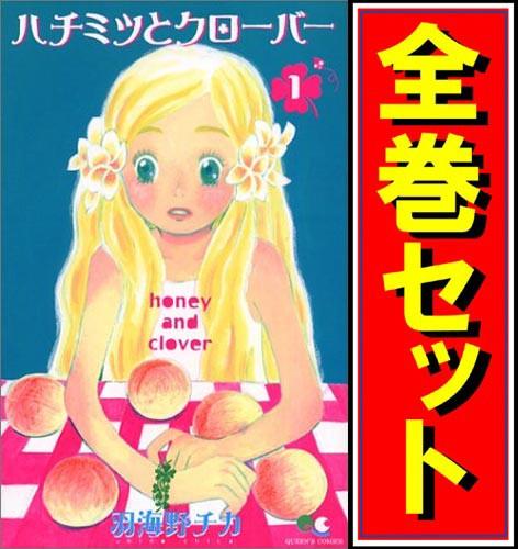 【中古】ハチミツとクローバー/漫画全巻セット◆C...