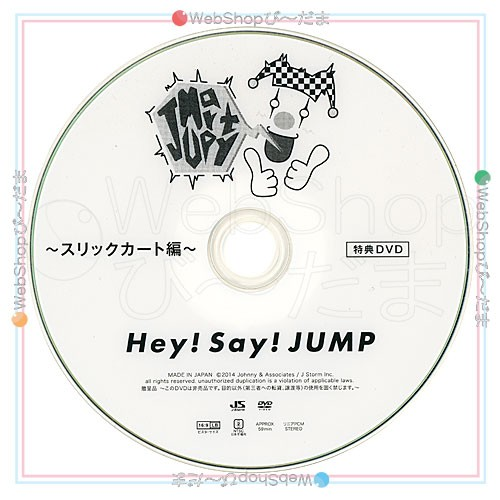 【中古】Hey!Say!JUMP/JUMParty vol.4 スリックカ...