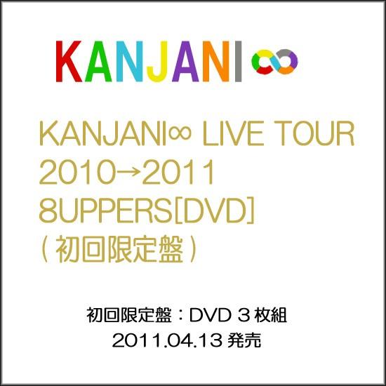 【中古】KANJANI∞ LIVE TOUR 2010→2011 8UPPERS...