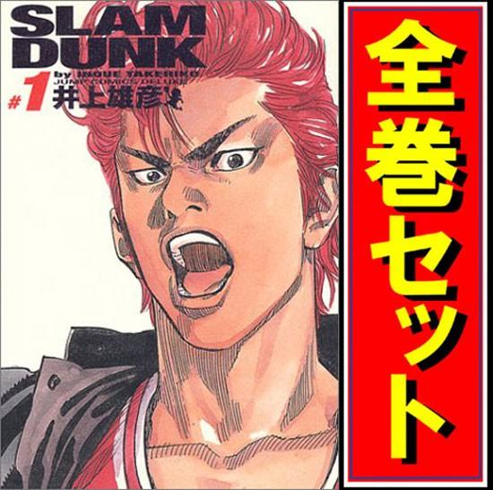 【中古】SLAM DUNK(スラムダンク) 完全版/漫画全...