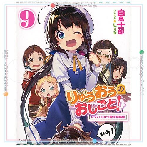 りゅうおうのおしごと! 9 ドラマCD付き限定特装版...