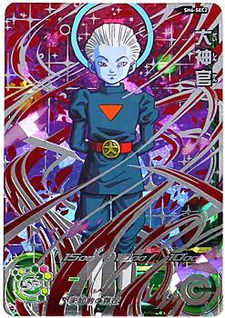 【中古】スーパードラゴンボールヒーローズ 6弾 S...