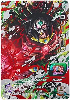 【中古】スーパードラゴンボールヒーローズ 7弾 S...