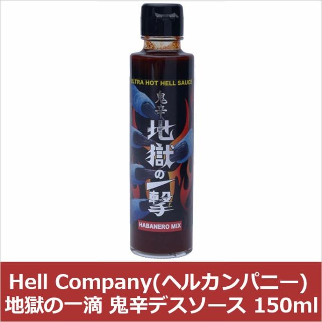 IV Hell Company(ヘルカンパニー) 地獄の一撃 鬼...