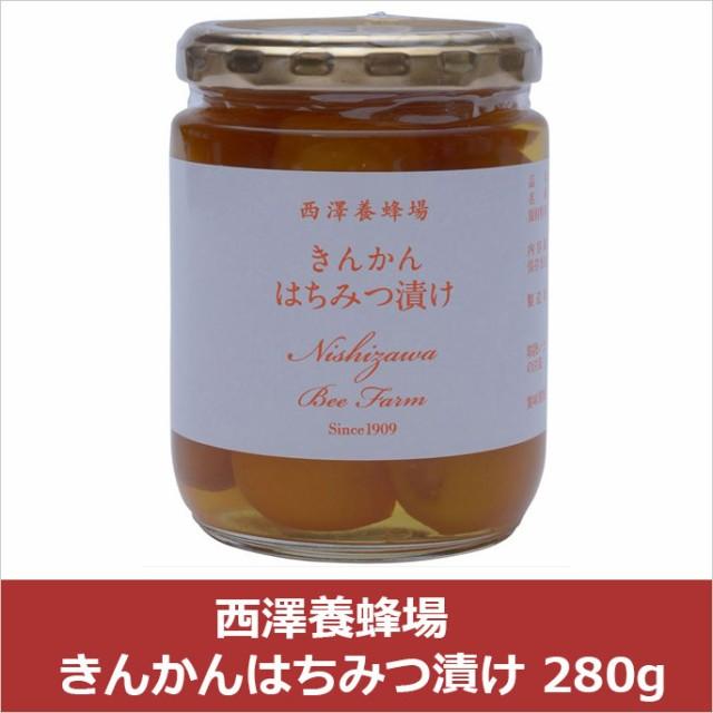 IV 西澤養蜂場 きんかんはちみつ漬け 280g