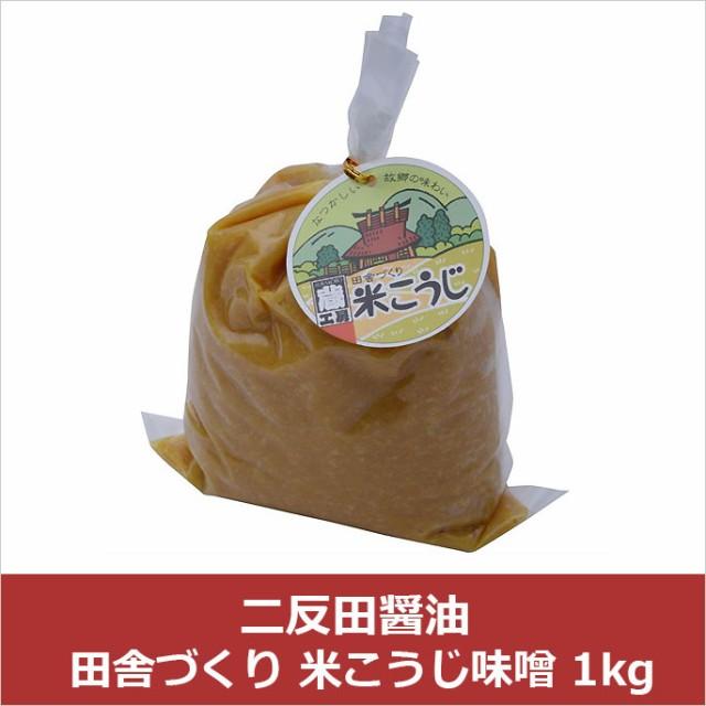IV 二反田醤油 田舎づくり 米こうじ味噌 1kg