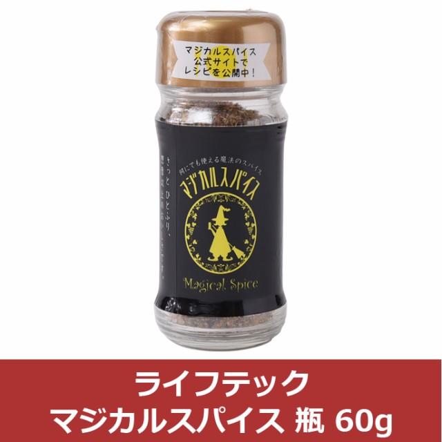 IV ライフテック マジカルスパイス 瓶 60g