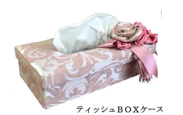 【アクアフラワー ピンク】ティッシュペーパーボ...