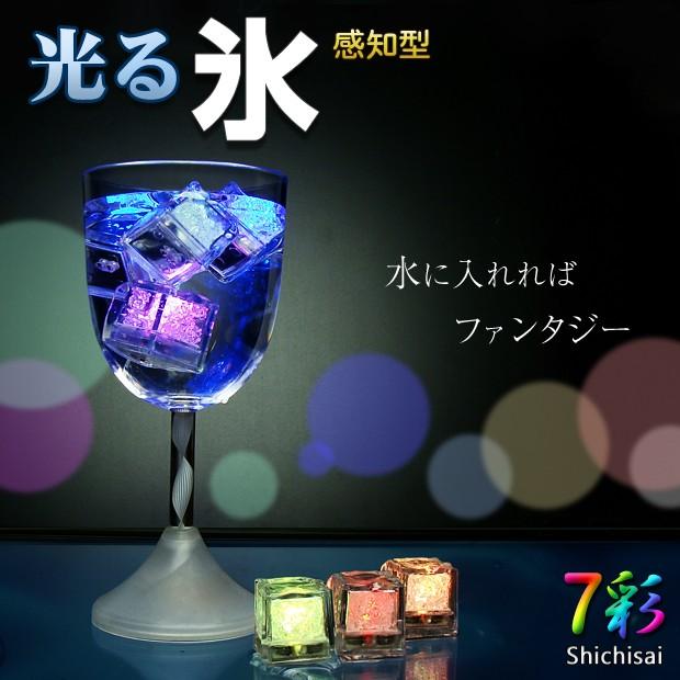 光る氷 ライトキューブ 防水 LED アイスライト キ...