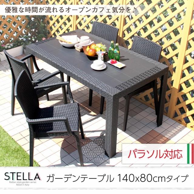 ガーデンテーブルステラ-STELLA-(ガーデン カフ...