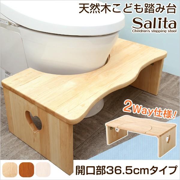 IV 素敵な人気のトイレ子ども踏み台(36.5センチ...