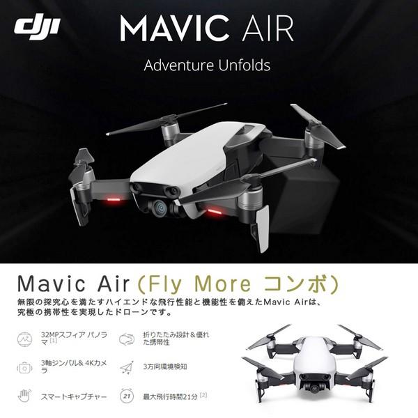 Mavic Air FLY MORE COMBO ドローン マビック エ...