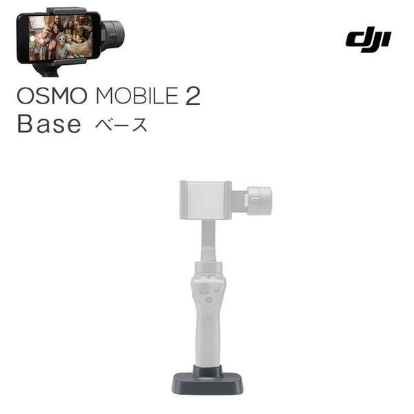 OSMO MOBILE 2 オスモモバイル2 ベース base スタ...
