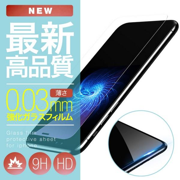 iphone8 保護フィルム シート 強化ガラス 保護シ...