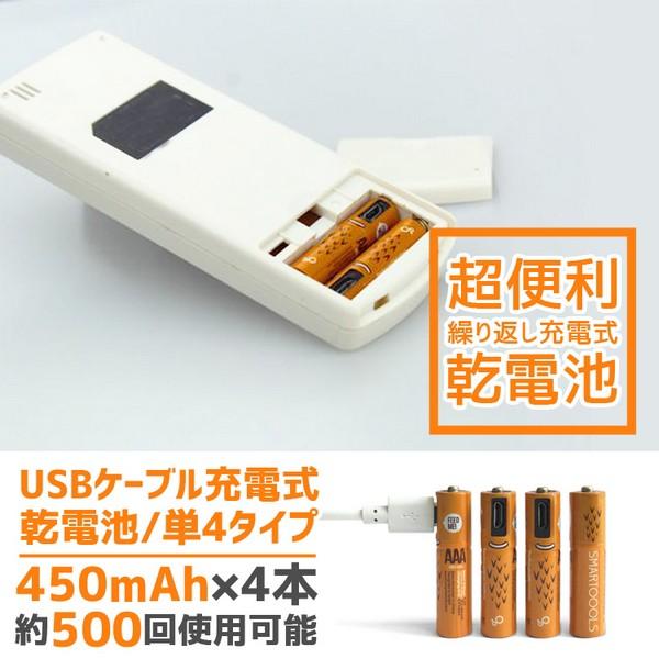 繰り返し充電 乾電池 マイクロUSB 充電式 単4形 ...